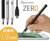 Renaissance ZERO USB充電 超極細スタイラスペン