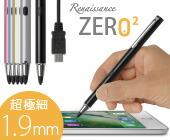 Renaissance ZERO 2 USB充電 超極細スタイラスペン