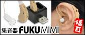 USB充電式 集音器 FUKU MIMI 福耳