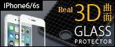 iPhone6/6s Plus用 リアル3D曲面ガラス