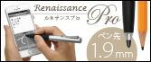 究極細 1.9mm スタイラスペン Renaissance Pro