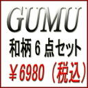 Lucky bag of GUMU