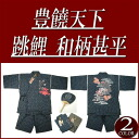 op071 新品豊饒天下跳鯉花柄刺繍和柄甚平 じんべい Festival yukata men 和柄甚平