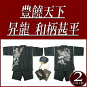op081 新品豊饒天下昇龍 lam print 和文字刺繍和柄甚平 じんべい Festival yukata men 和柄甚平