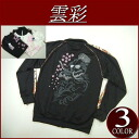 or041 新品雲彩龍桜波刺繍花柄切替和柄 jersey top men jersey (there is BIC size!)