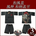 iz161 brand new Japanese landscape wind band Union Crest embroidery Japanese pattern Jinbei men's じんべい Festival yukata Japanese traditional Jinbei