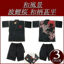 iz171 brand new Japanese landscape recoil carp waves cherry Japanese Crest embroidered Japanese pattern Jinbei men's じんべい Festival yukata Japanese traditional Jinbei