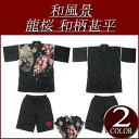 iz191 brand new Japanese landscape dairyu weeping Japanese Crest embroidered Japanese pattern Jinbei men's じんべい Festival yukata Japanese traditional Jinbei big size
