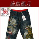 Kacho gw551 brand new China bird wind-Dragon Tiger Japanese Crest embroidery Japanese pattern denim jeans 332552 men's jeans Japanese pattern denim pants hugetsu