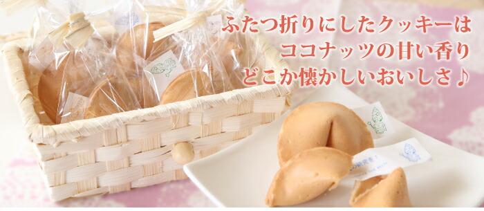 ふたつ折りにしたクッキーはココナッツの甘い香り。どこか懐かしいおいしさ♪