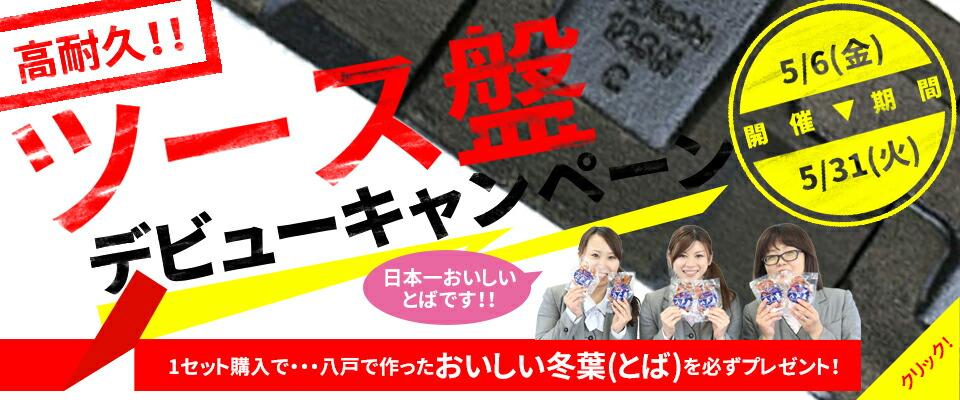 ツース盤デビューキャンペーン!