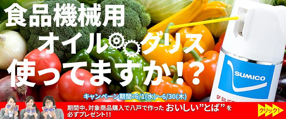 食品機械用オイル・グリスキャンペーン!