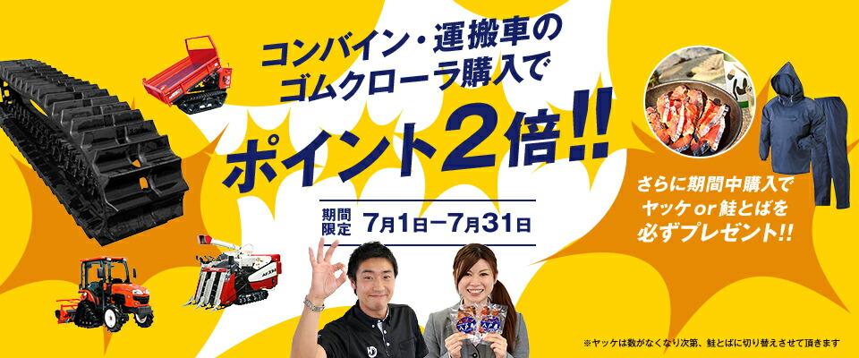 コンバイン用ゴムクローラーキャンペーン!