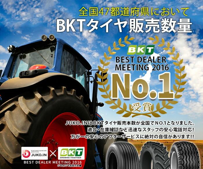 JUKO.INは平成27年度BKT農業用タイヤ販売本数NO.1!!