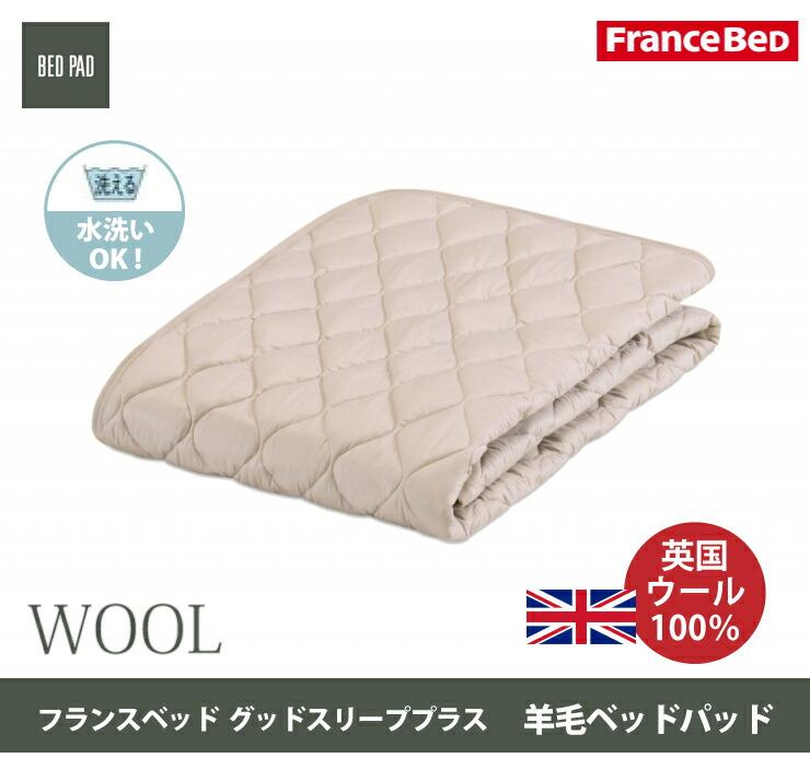 グッドスリーププラス 羊毛ベッドパッド
