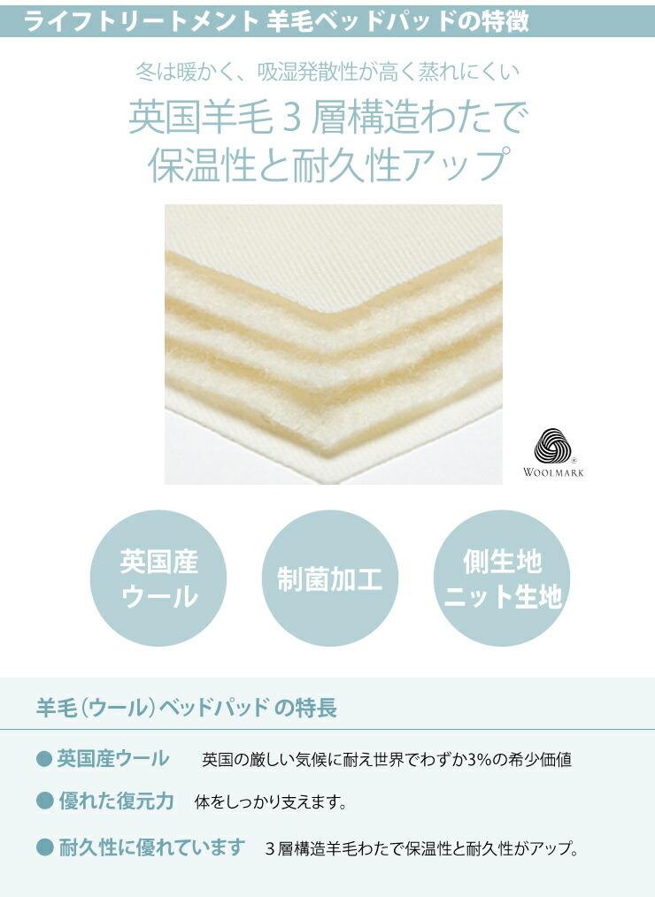羊毛ベッドパッドの特徴