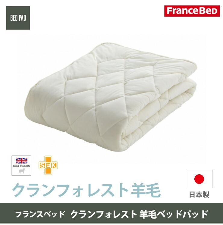 フランスベッド ライフトリートメント羊毛ベッドパッド