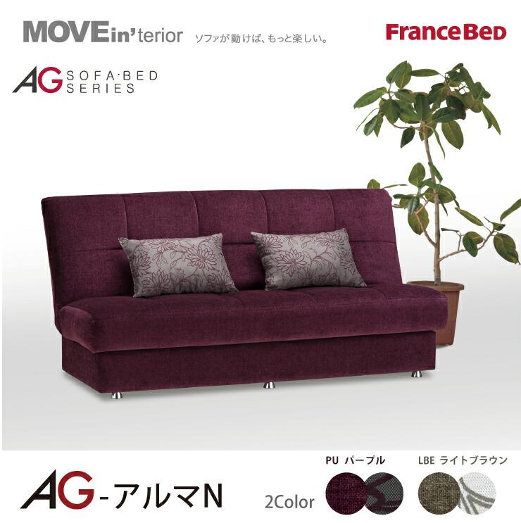 フランスベッド ソファベッド AG-アルマN