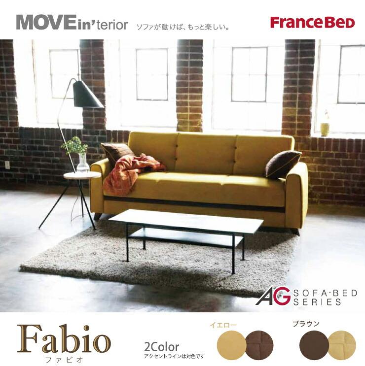 フランスベッド ソファベッド AGシリーズ