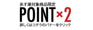 point*2