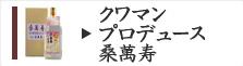 クワマンプロデュース 桑萬寿