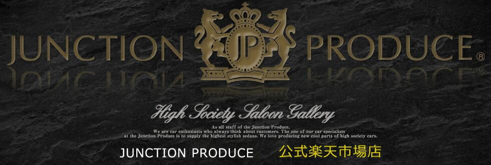 JUNCTION PRODUCE 公式楽天市場店:車のドレスアップアイテムのお店です。