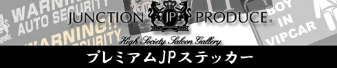 ����󥯥����ץ�ǥ塼�� JUNCTION PRODUCE JP ���å� ��