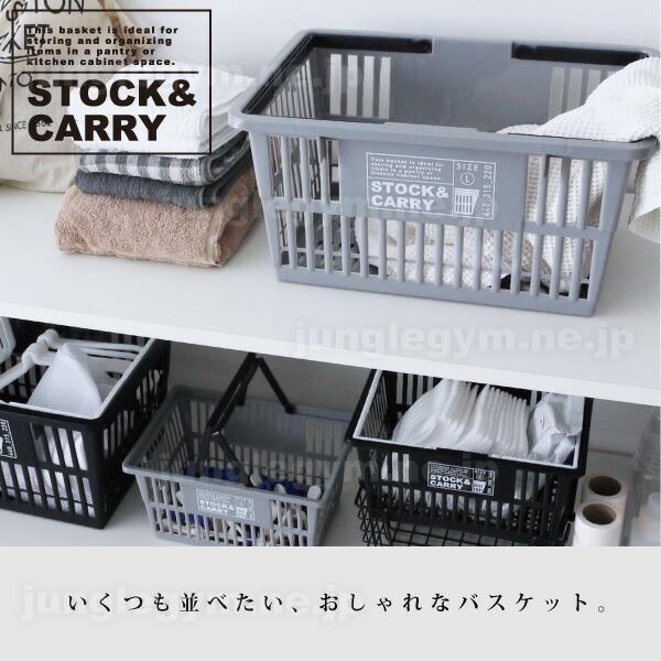 ストック&キャリー(STOCK & CARRY)マーケットバスケット使用イメージ