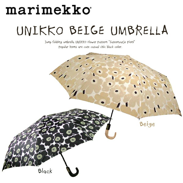 Marimekko Umbrellas - Marimekko Clothing  Accessories