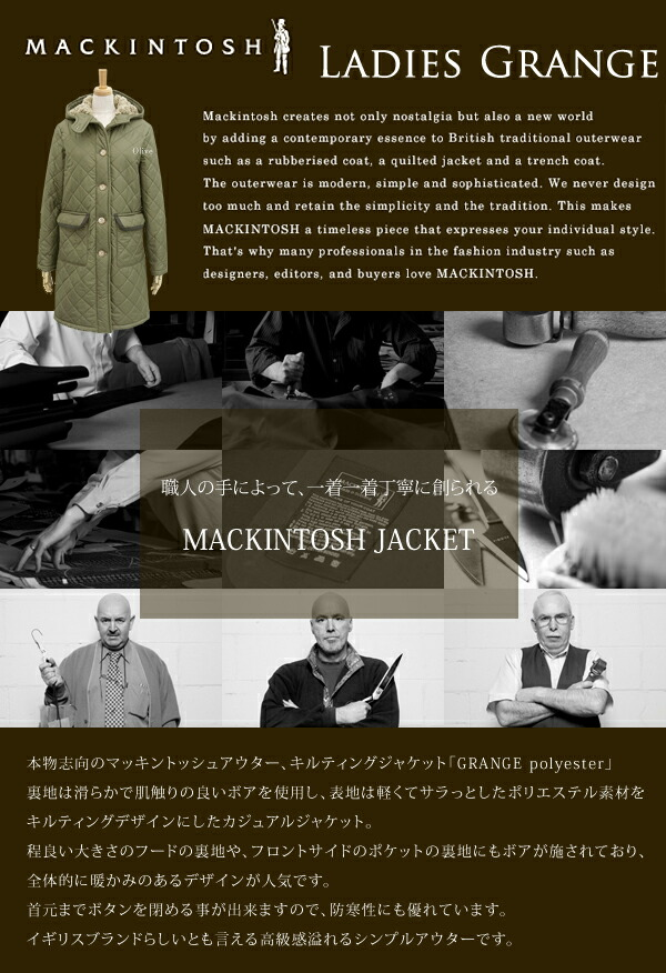 MACKINTOSH �ޥå���ȥå��� ����ƥ������� ������ ����� �� GRANGE ��