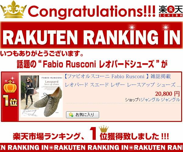 Fabio Rusconi ファビオ ルスコーニ <br> レオパード スエード レザー レースアップ シューズ 《 Leopard lace up shoes 》