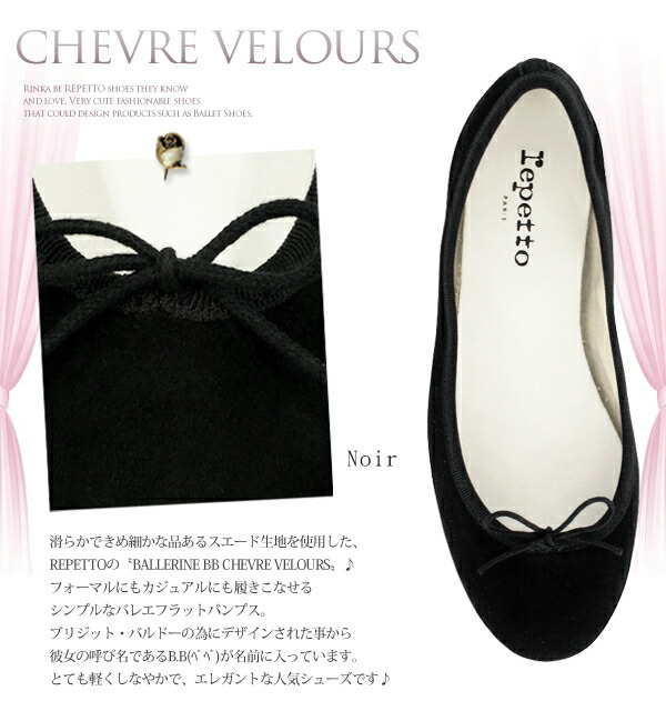repetto ��ڥå� �������� �Х쥨�ե�åȥ��塼�� �� BALLERINE BB CHEVRE VELOURS ��