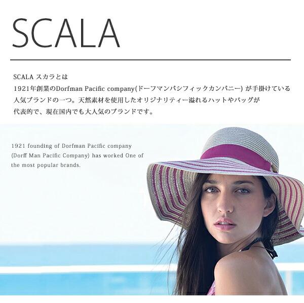 SCALA スカラ ハット 折りたたみ可能 ナチュラル ラフィア ハット  ブランド SCALA