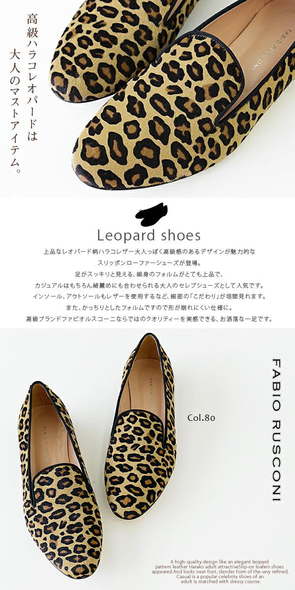 Fabio Rusconi �ե��ӥ� �륹������ <br> �ϥ饳 �쥪�ѡ��� �쥶�� �?�ե��� �� Leopard Loafer ��