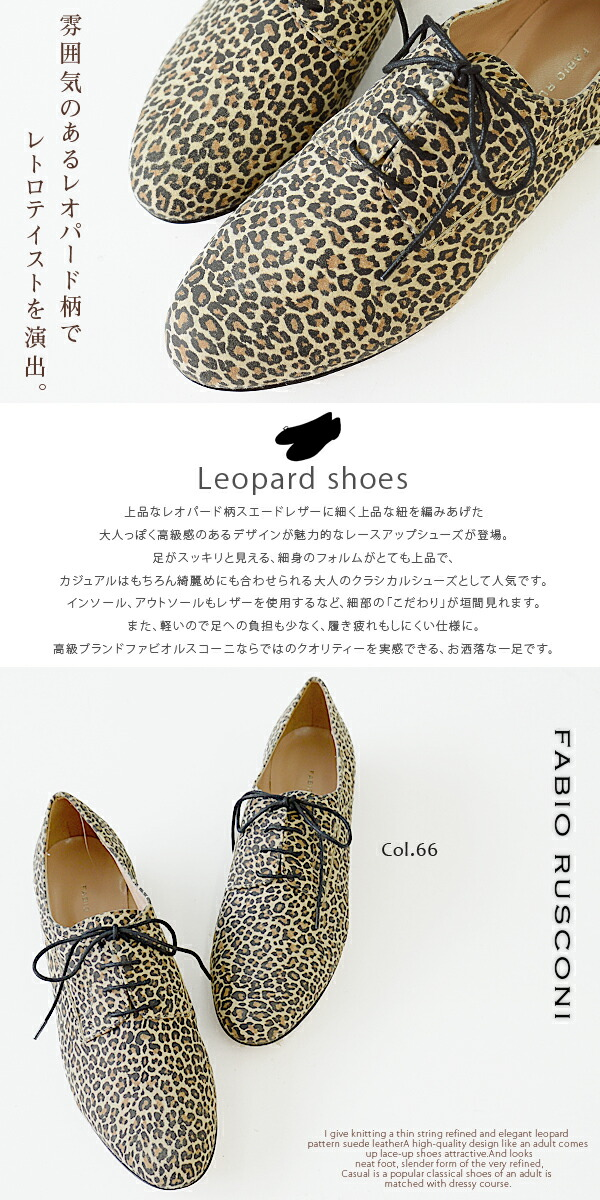 Fabio Rusconi �ե��ӥ� �륹������ <br> �쥪�ѡ��� �������� �쥶�� �졼�����å� ���塼�� �� Leopard lace up shoes ��