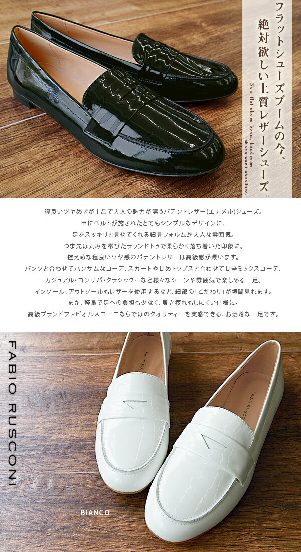Fabio Rusconi �ե��ӥ� �륹������ �ե�å� ���ʥ�� �?�ե��� �쥶�� �ѥƥ�ȡ����ڥ饷�塼�� �� Patent Leather Flat Loafer ��