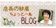 店長の部屋(ブログ)