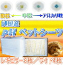 A trial! Purely domestic pH (pH) pet sheet regular or wide size trial ※※ 02P28oct13