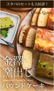 金澤窯出しパウンドケーキ