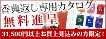 香典返し専用カタログ無料進呈!!