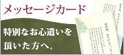メッセージカード(香典返し・仏事 法要引き出物用)