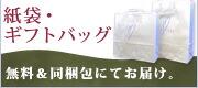 紙袋・ギフトバッグ(香典返し・仏事 法要引き出物用)