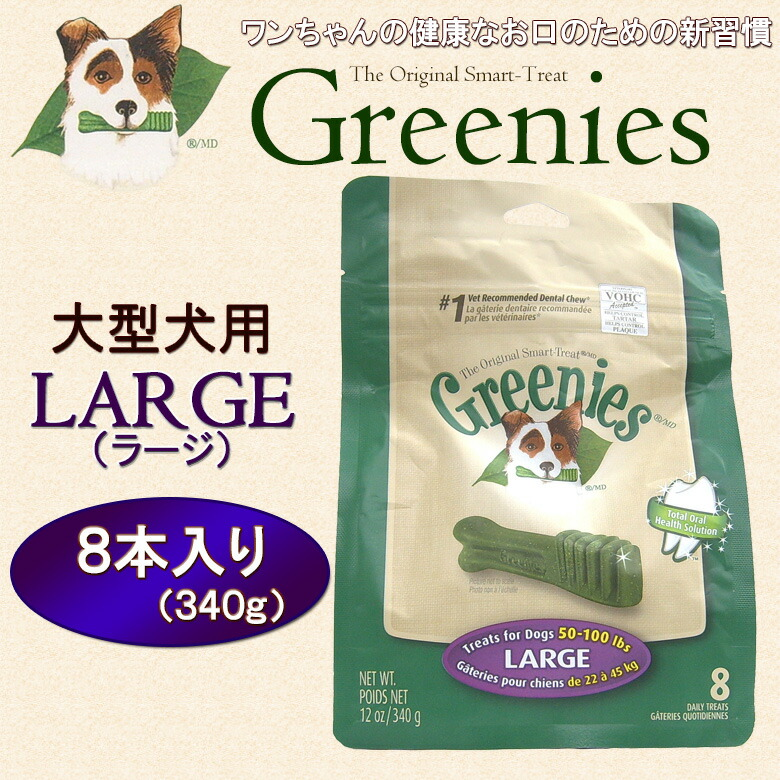 Greenies�ʥ���ˡ������緿���ѥ顼����Large��