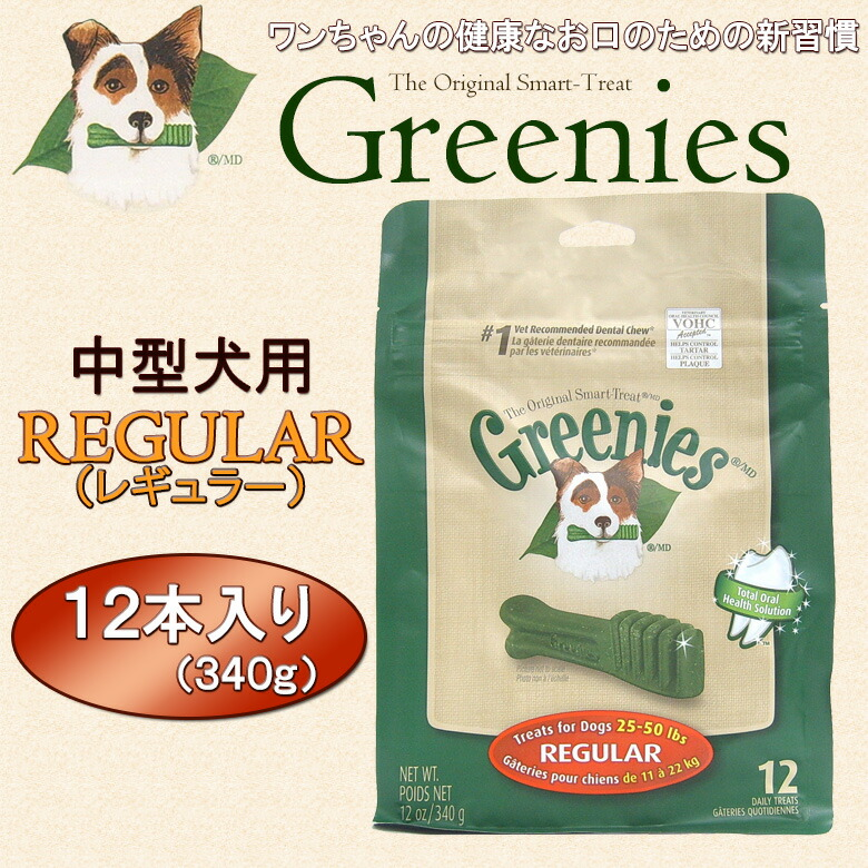 Greenies�ʥ���ˡ������淿���ѥ쥮��顼��Regular��