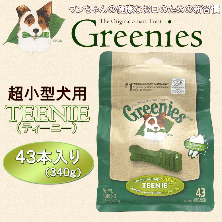 Greenies�ʥ���ˡ�����Ķ�������ѥƥ����ˡ���Teenie��