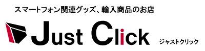 スマートフォン関連グッズと輸入商品のお店「JustClick・ジャストクリック」