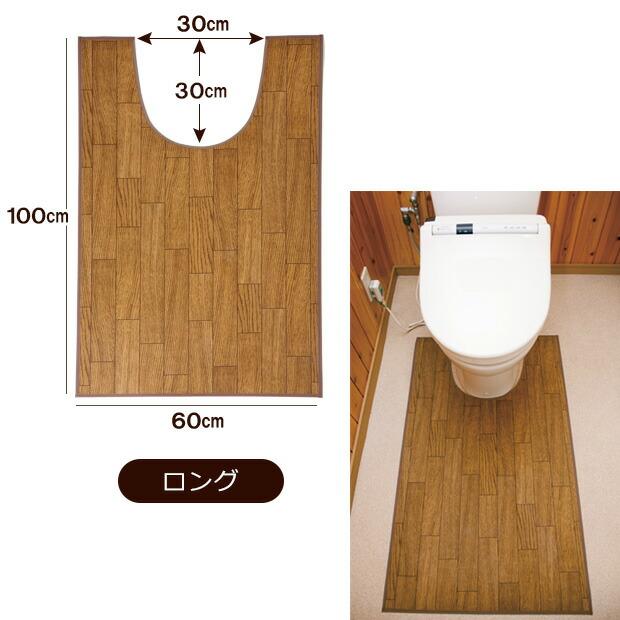 トイレマット 木目 床 ブラウン 汚れ防止 掃除