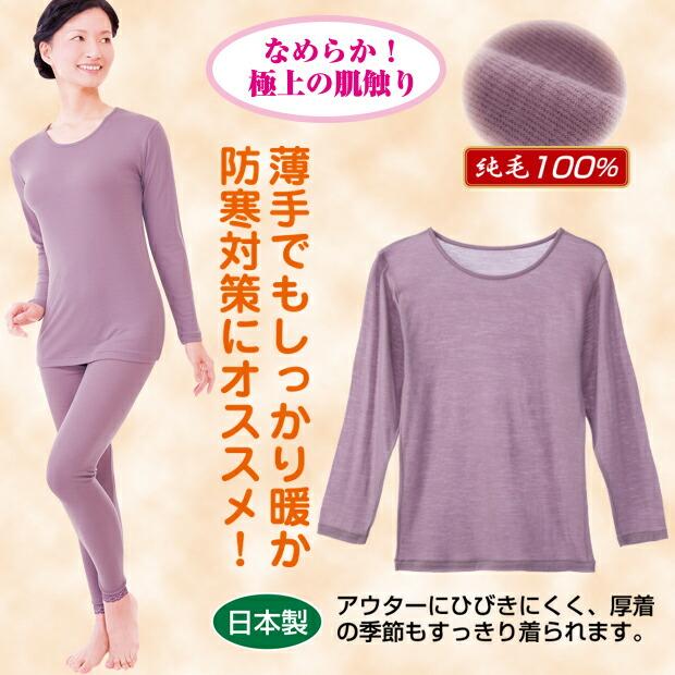 肌着 シャツ インナー 暖か 下着 長袖 レディース 冷え 防寒