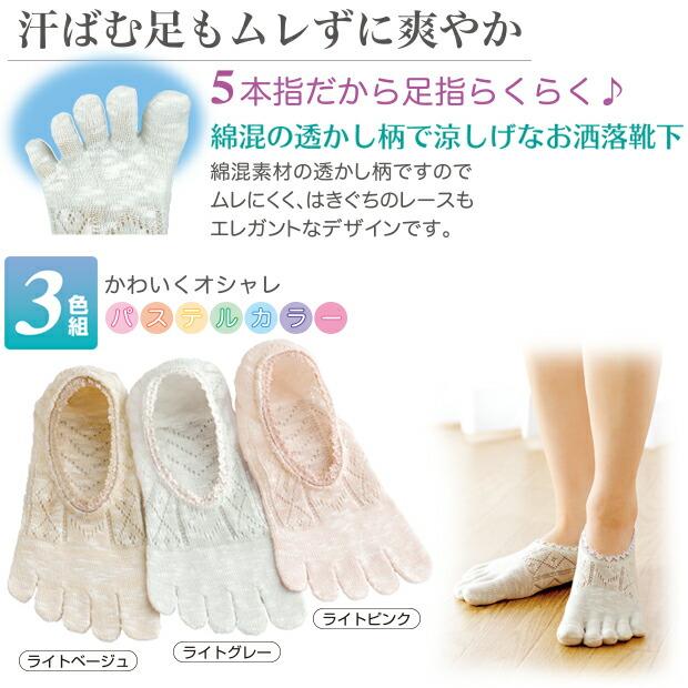 綿混 ソックス レディース メッシュソックス 靴下 セット 五本指 フットカバー