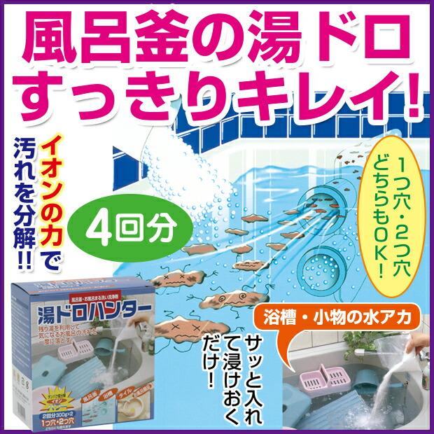 洗浄剤 お風呂掃除 バス用品 クリーナー 水垢 浴槽 風呂釜